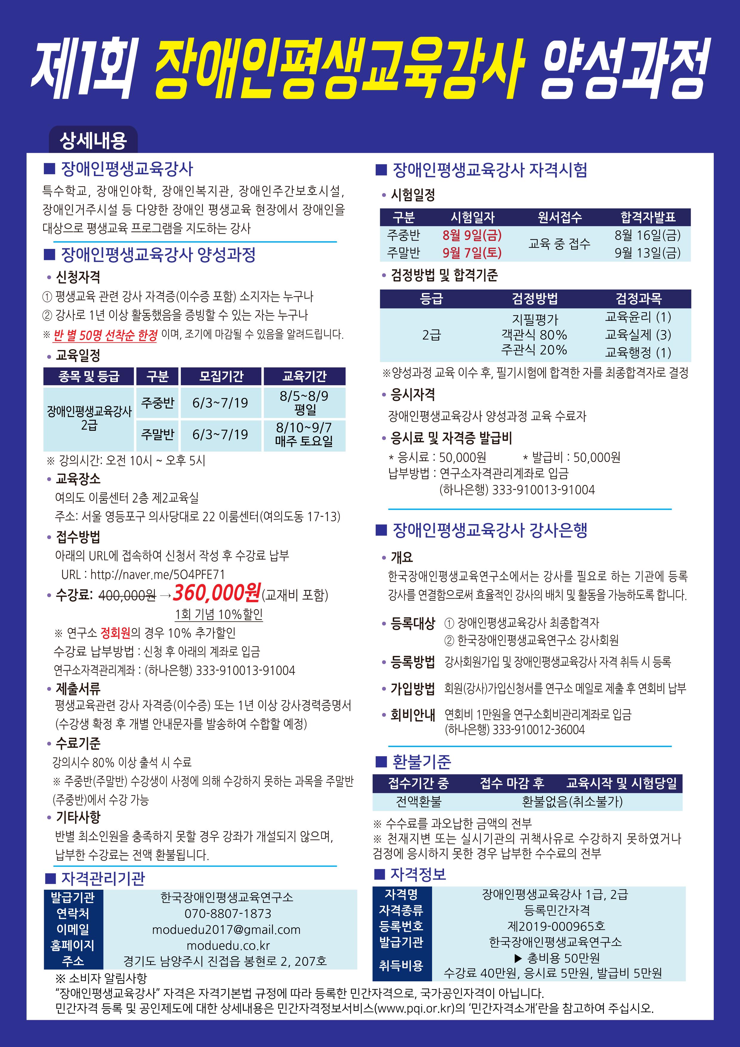 제1회 장애인평생교육강사 2급 양성과정 홍보 포스터 2.png